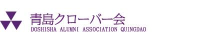 同志社校友会 青島クローバー会